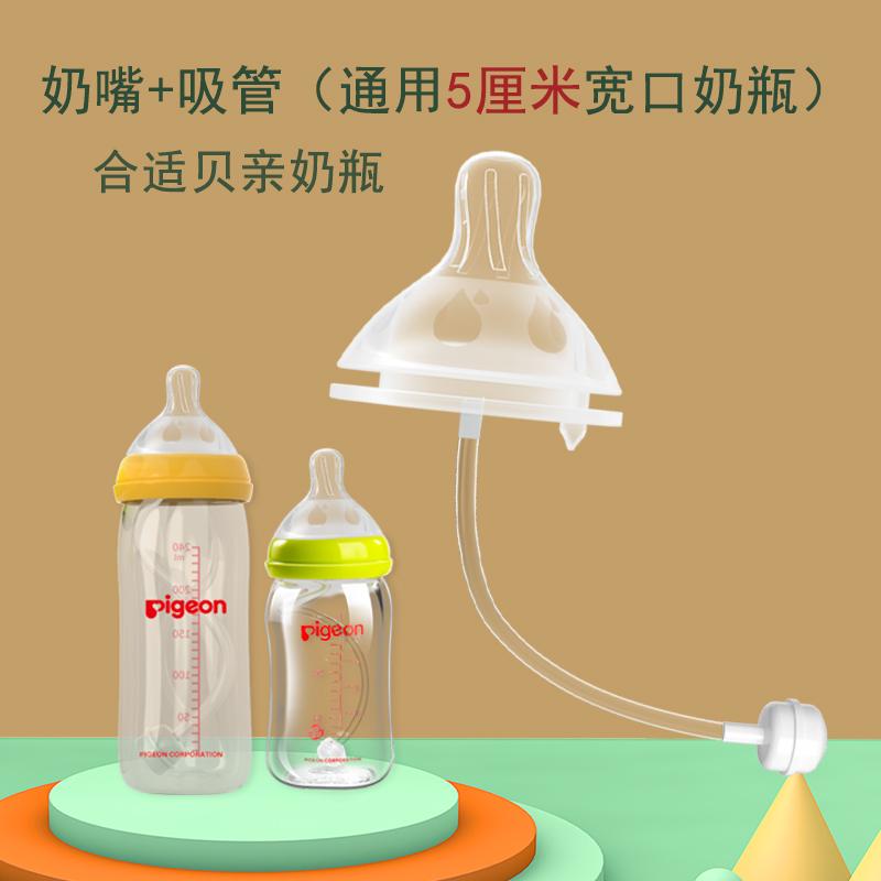 通用宽口径5CM奶瓶贝亲奶嘴吸管一体式奶嘴吸管NUK重力球吸管防呛