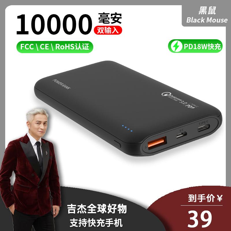 【吉杰推荐】pd18w快充10000充电宝