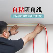 顶角线自粘阴角线墙角线条石膏线条吊顶线美边线美缝线背景墙装饰
