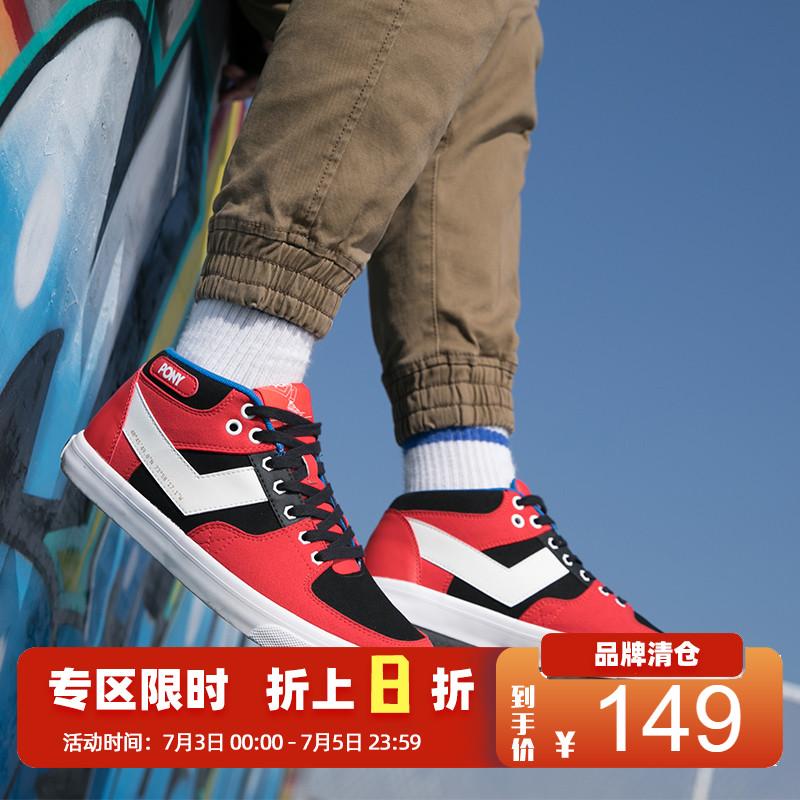 pony官方波尼打折低帮滑板鞋男生蓝色透气休闲耐磨运动鞋83M1AT03