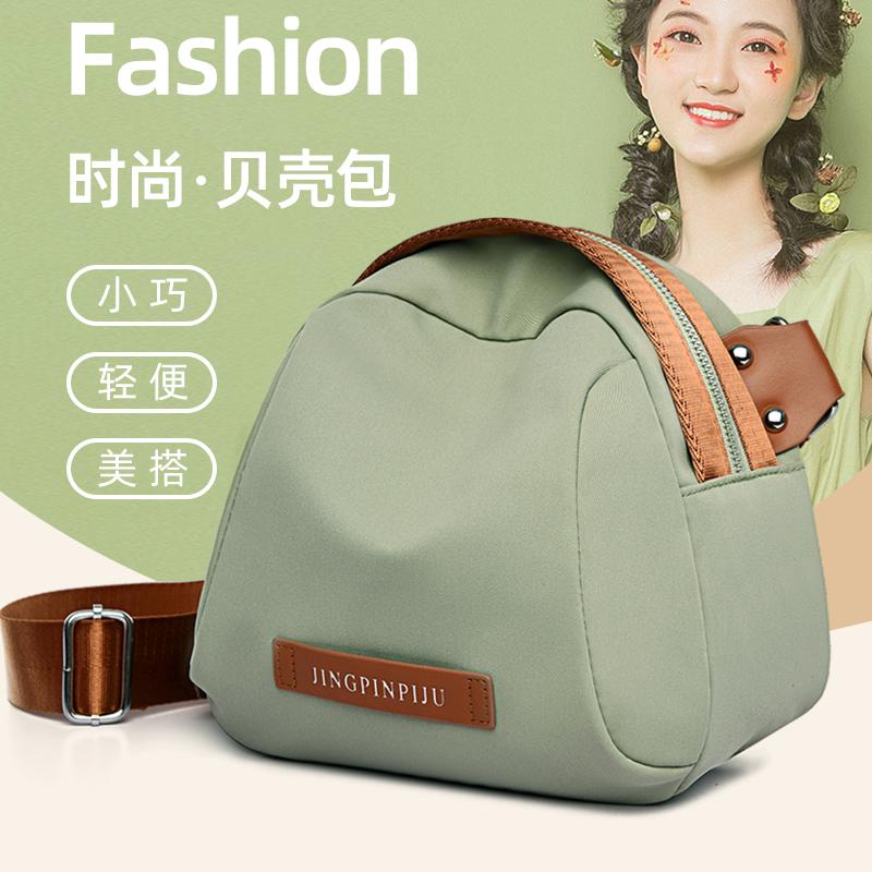 包包女2020新款小包时尚牛津布女包百搭尼龙单肩斜挎包简约贝壳包