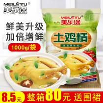 包邮火锅散装味精1000g鸡精饭店炒菜厨房调味料商用土鸡鲜精家用