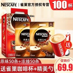 雀巢1+2原味咖啡浓臻交响三合一咖啡特浓咖啡速溶咖啡粉100条装品牌