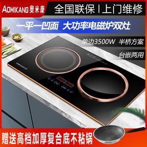 奥米康嵌入式大功率双灶内嵌电陶炉