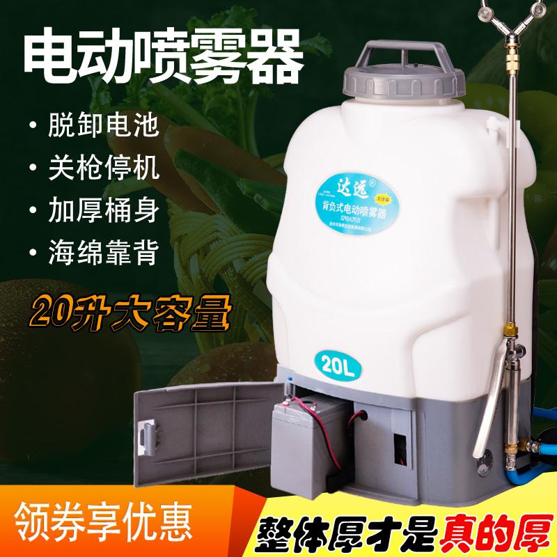 加厚20升電動噴霧器 農用高壓新式消毒大功率 智能充電噴霧器達遠