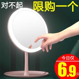 台式化妆镜带灯led学生网红宿舍桌面镜子便携充电补光梳妆美妆镜