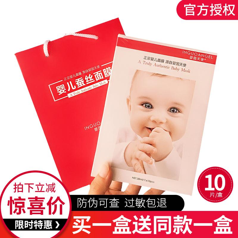 正宗婴儿蚕丝面膜whmask正品10片婴国天使玻尿酸补水保湿收缩毛孔