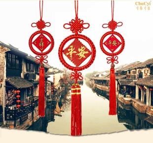 中国结小号挂件福字平安汽车挂饰家居公司婚庆装饰特色手工艺礼品