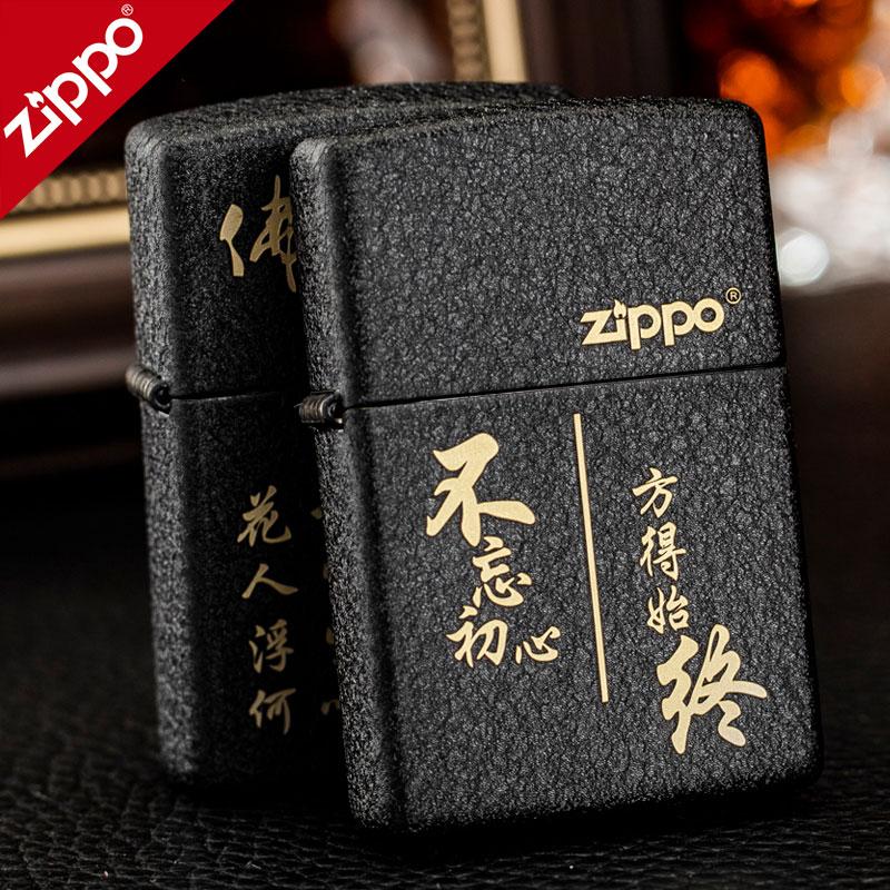 zippo打火机正版创意个性刻字男士芝宝236磨砂标志教师节送礼定制