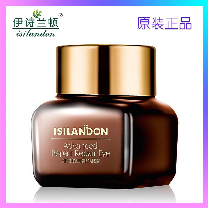 伊诗兰顿弹力蛋白精华小棕瓶眼霜10月17日最新优惠