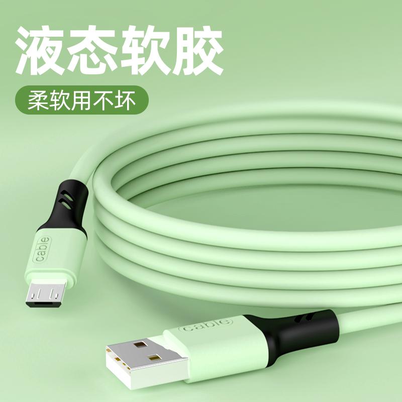 安卓数据线液态硅胶高速Micro USB充电线器通用快充闪充适用华为荣耀vivo三星oppo小米麦芒手机加长2米正品短