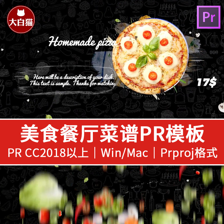 PR美食餐饮店新菜品食物视频素材模板 零食蛋糕推荐PR模板