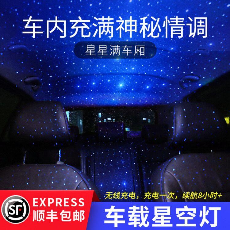 汽车星空顶车内氛围灯呼吸灯七彩改装USB满天星车载气氛灯装饰灯