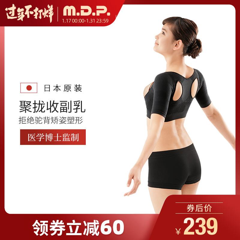mdp日本meidai防驼背矫正女塑身衣