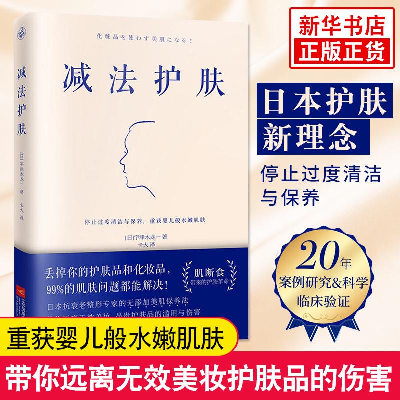 减法护肤 图文解读风靡全日本的护肤新理念 肌断食 美容护肤专业知识书籍皮肤管理 关于美容护肤的书零基础面部知识美体全书 正版