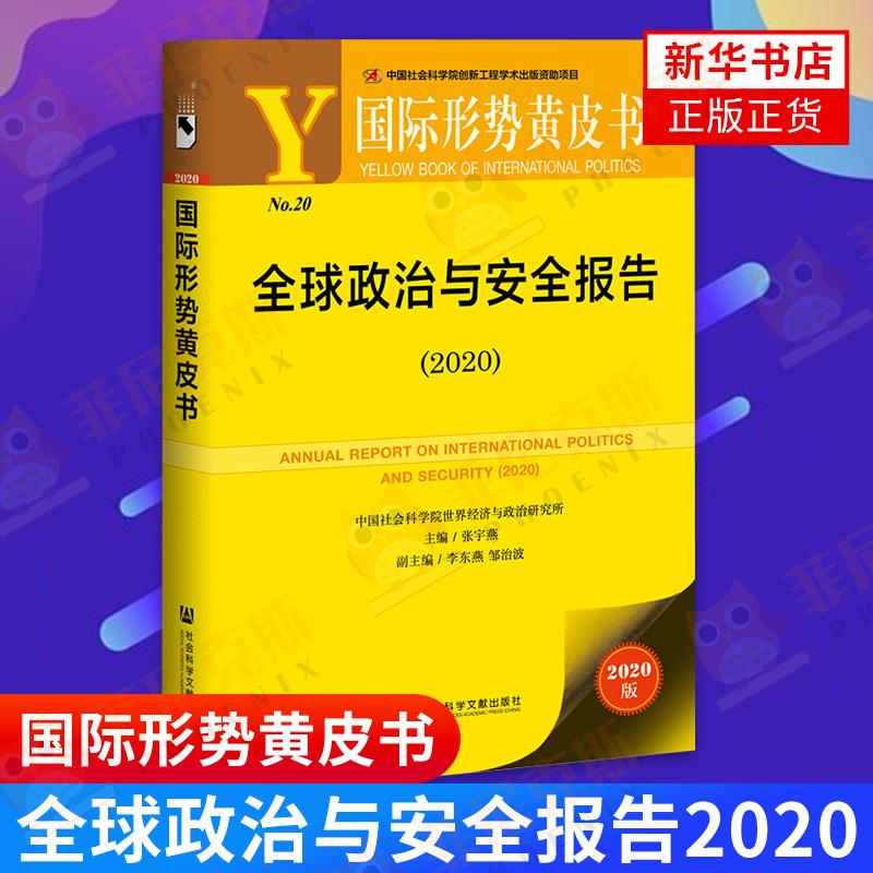 全球政治与安全报告2020 国际形势黄皮书 张宇燕著 阐释本年度国际关系及全球安全形势发展的基本特点和趋势提出启示性前瞻性结论