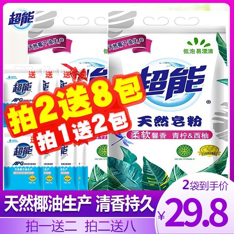超能天然皂粉洗衣粉1kg*1袋 肥皂粉香味持久家庭用实惠装正品