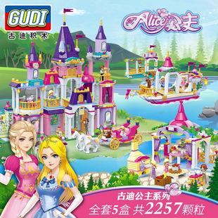 古迪積木樂高女孩愛麗絲公主夢幻城堡兒童益智拼裝玩具女孩子