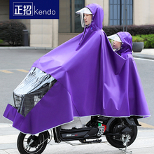 ZHENGZHAO electric battery car mother and son raincoat long full body women's single double motorcycle riding special raincoat