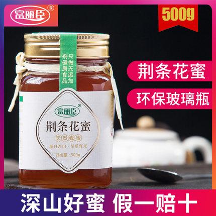 蜂蜜农家自产荆条花蜜野纯正天然无添加500g土蜂蜜生深山液态峰蜜