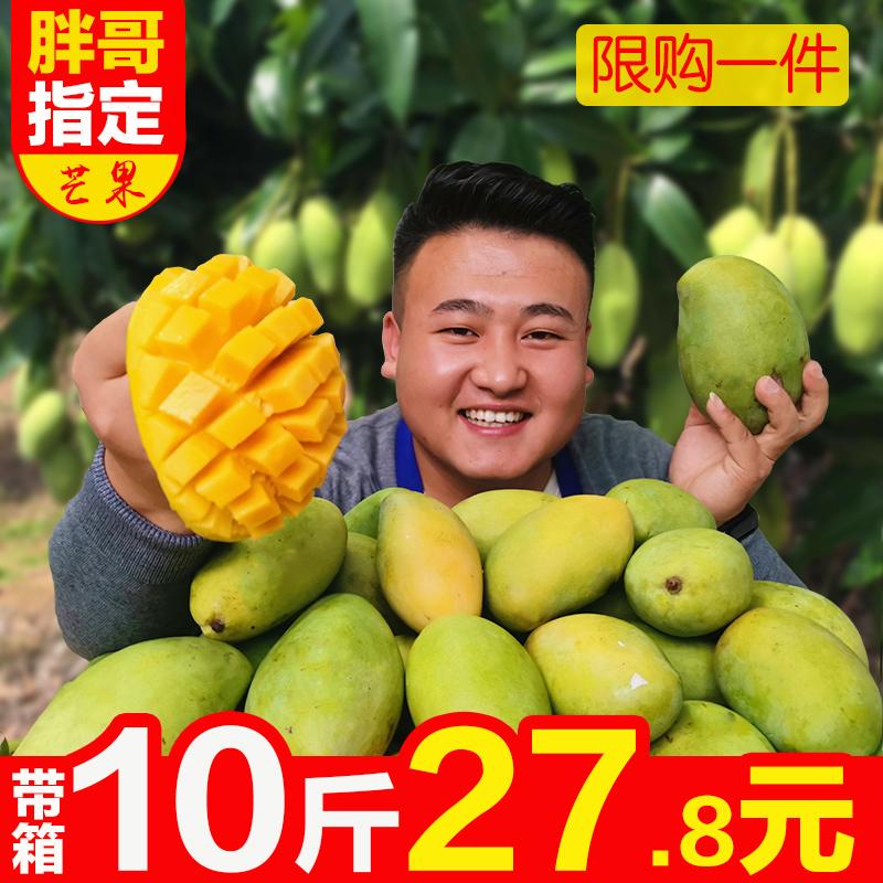广西金煌芒果带箱10斤新鲜当季水果甜心玉芒青芒果大批发包邮