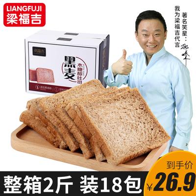 梁福吉健身代餐吐司未添加蔗糖早餐黑麦全麦面包低卡脂粗粮零食品