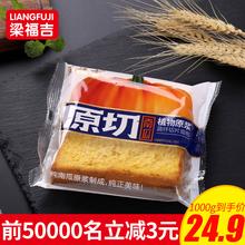 梁福吉全麦南瓜蔬纤早餐营养手工切片面包减热量软吐司代餐脂肪零