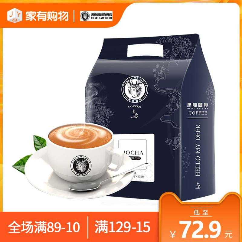 Black deer coffee Mocha flavor instant coffee three in one cocoa chocolate coffee powder GX