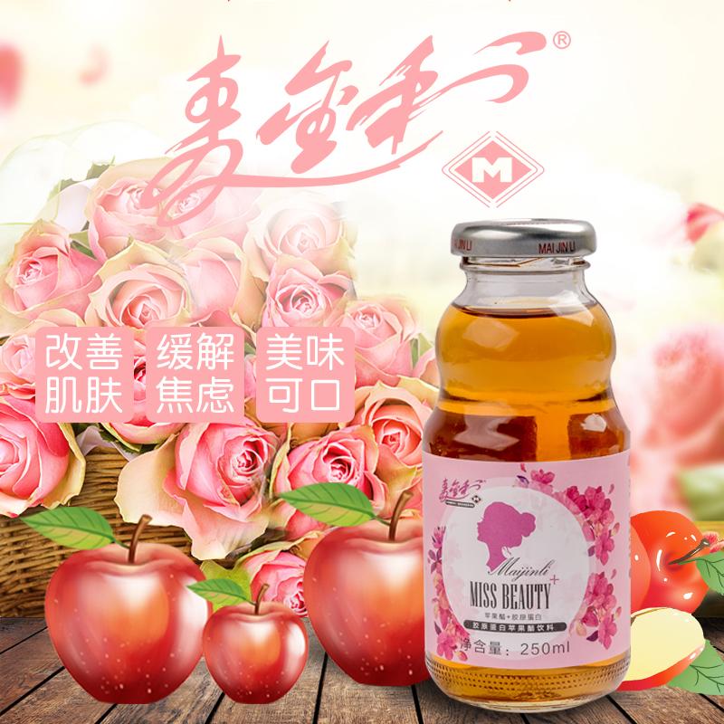 麦金利 胶原蛋白肽苹果醋250ml*6瓶装发酵果汁饮料整箱苹果醋饮料