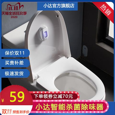 小达马桶杀菌消毒器UVC紫外线消毒灯智能充电卫生间浴室消毒器
