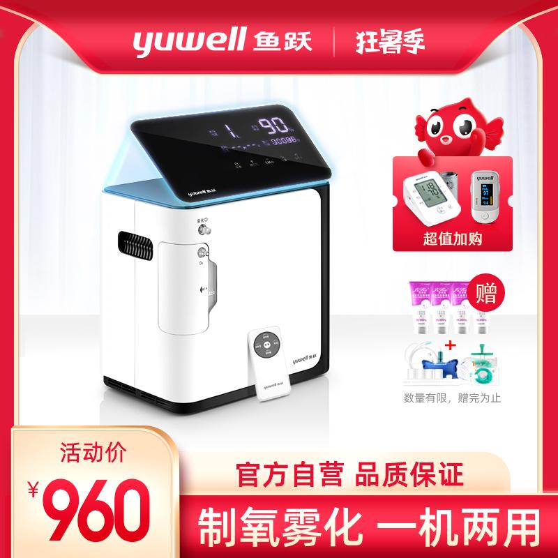 魚躍制氧機家用吸氧機老人孕婦小孩家庭式便攜氧氣機帶霧化YU360