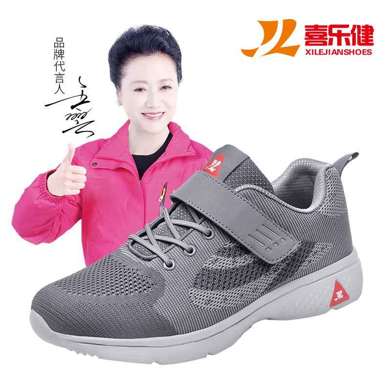 喜乐健2019秋冬新款老人鞋爸爸鞋男鞋轻便休闲3D飞织布防滑健步鞋