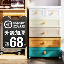 加厚儿童衣柜抽屉式收纳柜70宽带轮夹缝五斗储物柜箱塑料床头柜