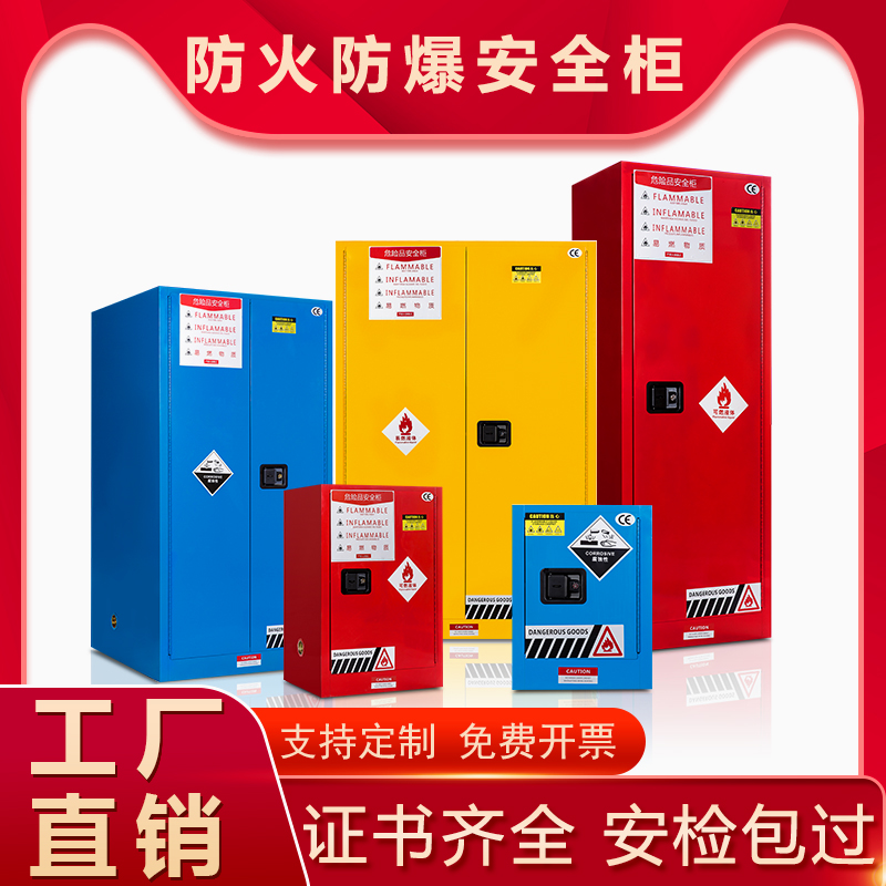 Laboratory explosion proof cabinet industrial chemical safety cabinet flammable and explosive dangerous goods storage cabinet gallon fire box