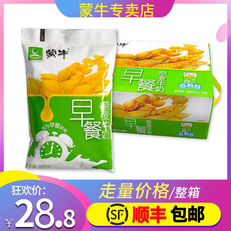 蒙牛纯牛奶麦香味早餐奶200ml*16袋整箱批特价