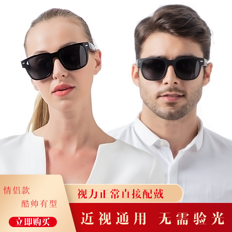 Northrend myopia can use polarized sunglasses, large frame cover mirror, antifoam driving travel, men and women 2020 new sunglasses