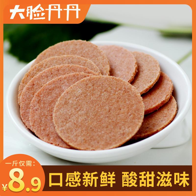 山楂片500g*5斤开胃零食袋装山楂饼山楂干山楂果脯休闲零食