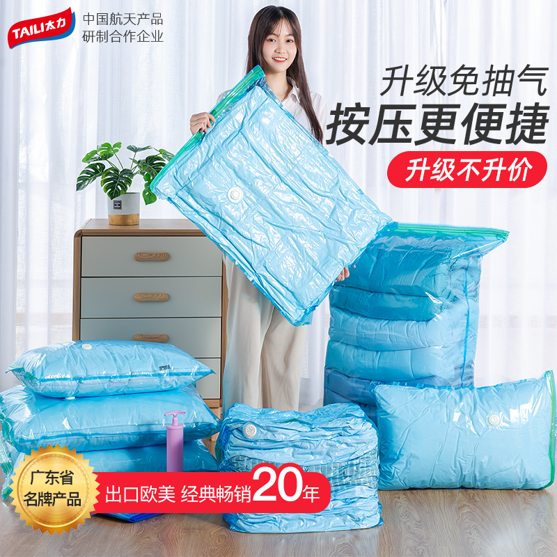 Taili vacuum compression bag bedding storage bag household large cotton quilt clothes loading clothes moving artifact