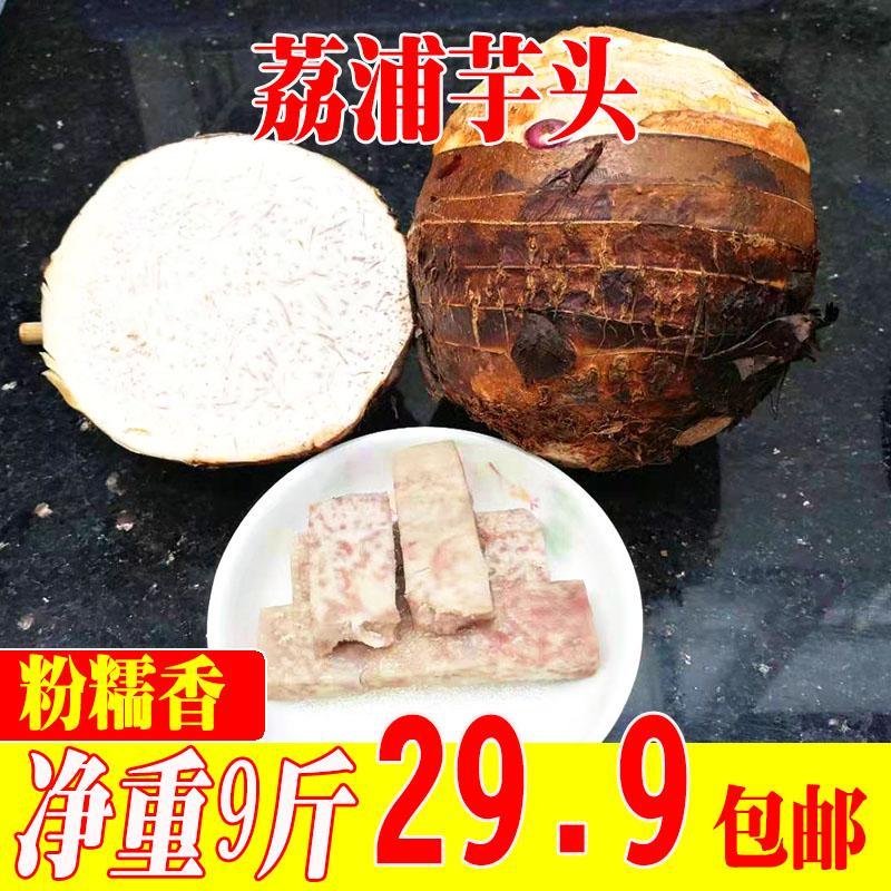 荔浦芋头新鲜带箱约10斤广西现挖香芋紫藤芋粉糯槟榔芋头小芋免邮