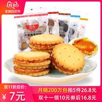 滋食網紅咸蛋黃味麥芽夾心餅干韓國休閑零食代餐點心日本式小圓餅