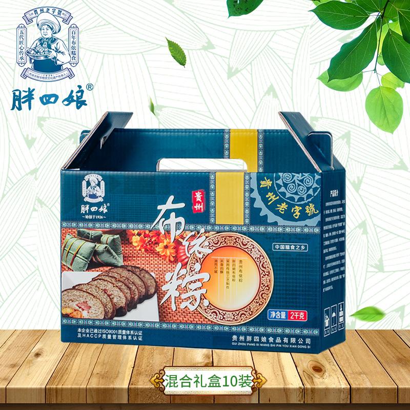 贞丰粽子胖四娘灰粽粑贵州特产农家手工鲜肉粽板粽礼盒200gX10个