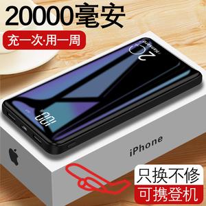 充电宝大容量20000毫安超薄小巧便携移动电源快充闪充适用华为oppo苹果8vivo小米手机专通用官方正品石墨烯冲