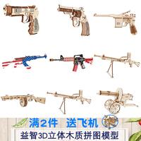 查看木质拼图立体3d模型成人儿童手工制作 男孩DIY拼装益智创意玩具枪价格