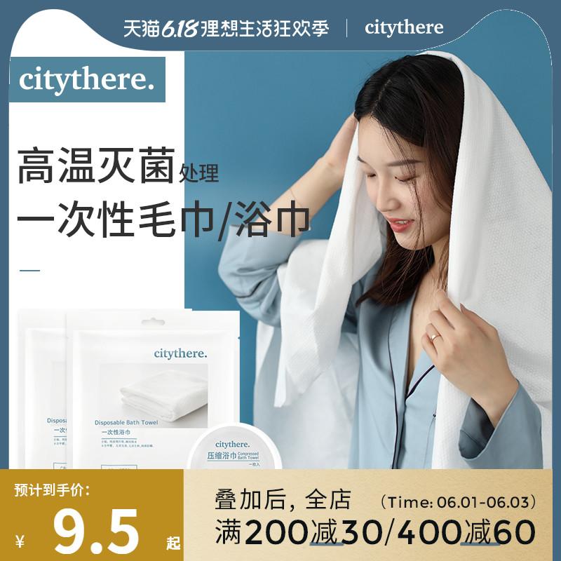 一次性浴巾压缩毛巾旅行床单纯棉加厚洗脸巾大号酒店旅游必备用品