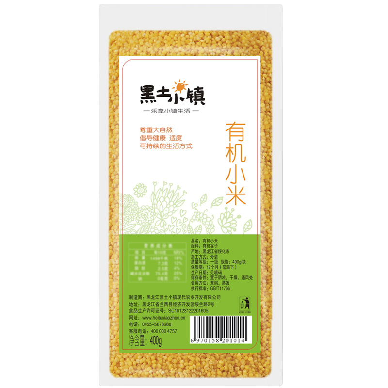 Black soil town northeast organic yellow millet new rice new farmhouse edible millet cereals 400g vacuum packaging
