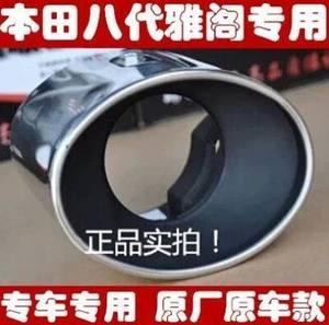 0813款八代雅阁专用排气管尾喉 不锈钢雅阁8代改装尾喉 原厂