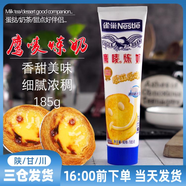 【雀巢鹰唛炼奶185g】烘焙原味 雀巢含糖炼乳奶茶咖啡甜点原料