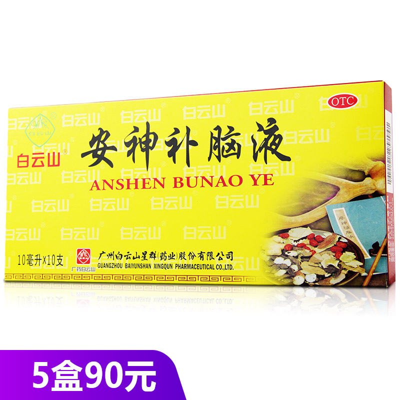 5 boxes of 90 Baiyunshan Anshen Bunao oral liquid 10 branches of jianforgetful insomnia, dreamy, nourishing qi, nourishing blood, tranquilizing mind and helping sleep