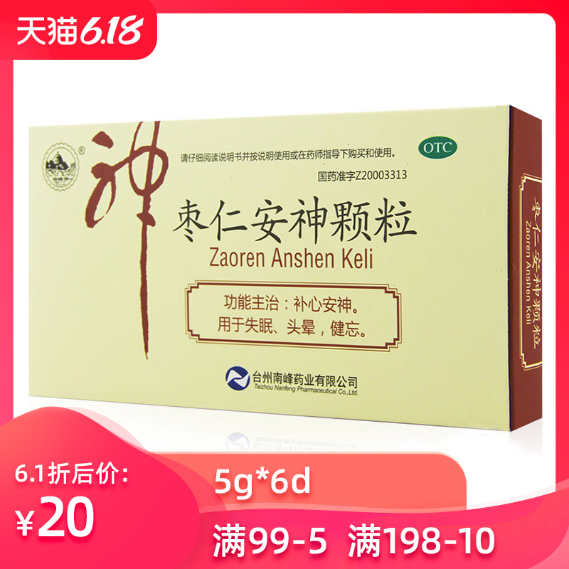 5 boxes, 100] Nanfeng Zaoren Anshen granule, 6 bags of insomnia, invigorating the heart, tranquilizing the mind, forgetting, dizziness and hypnotic drugs
