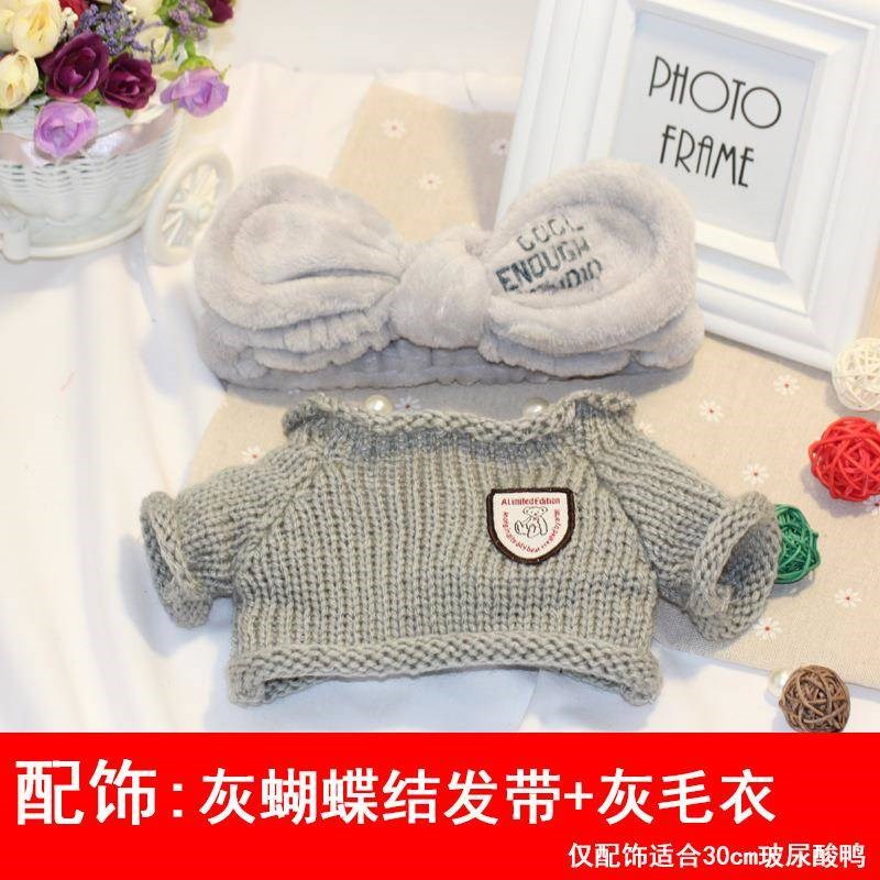 Ins net red hyaluronic acid duck doll accessories clothes cute duck doll hat accessories girl heart dress decoration